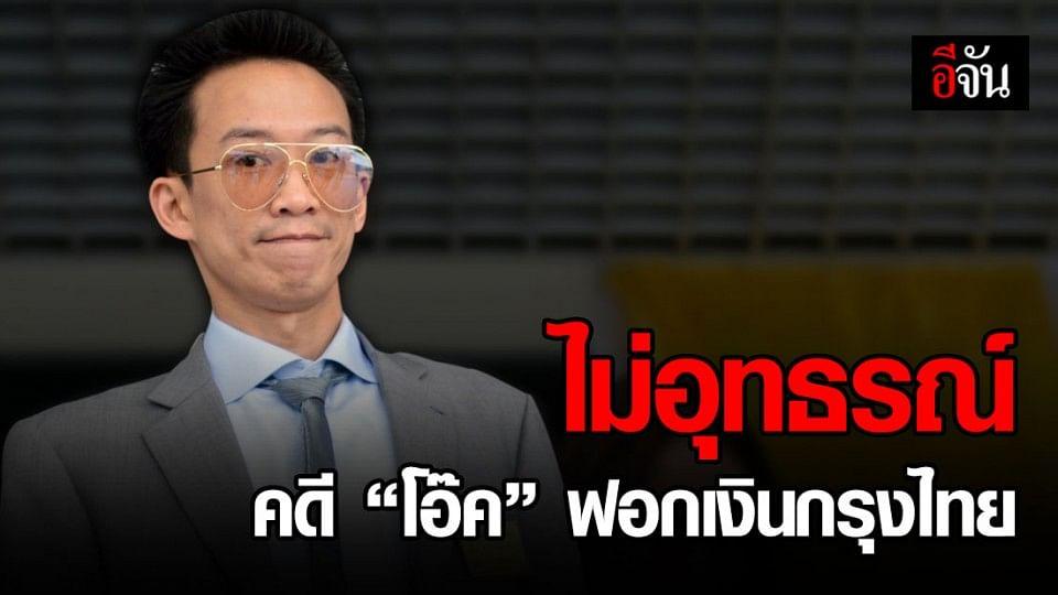"""อัยการสูงสุด มีคำสั่งไม่อุทธรณ์คดีฟอกเงินกรุงไทย """"โอ๊ค ชินวัตร"""""""