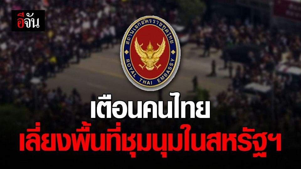 เตือนคนไทยในสหรัฐฯ หลีกเลี่ยงพื้นที่ชุมนุมหลายเมืองในสหรัฐฯ