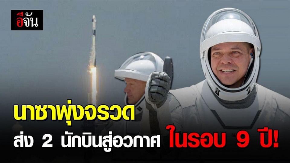 สเปซเอกซ์ส่ง 2 นักบินอวกาศนาซา ขึ้นสู่สถานีอวกาศนานาชาติ