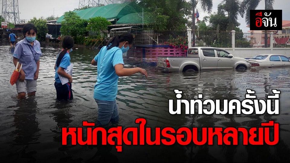 ฝนที่ตกหนักหลาย ชม. ทำน้ำท่วมเคหะบางพลีสูงกว่า 1 เมตร