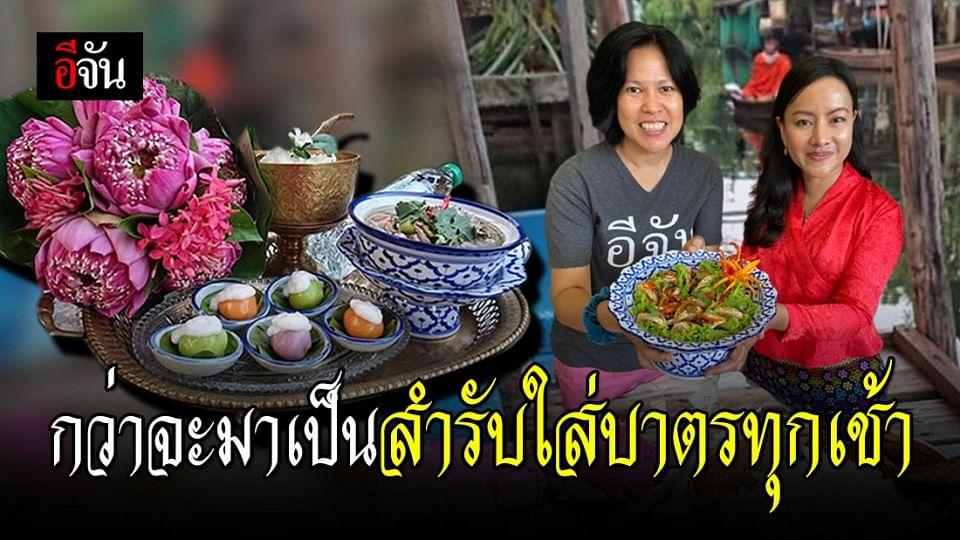 ลิ้มรสมือสูตรชาววัง สัมผัสพลังของผู้หญิงที่หลงใหลในมนต์อาหารไทย