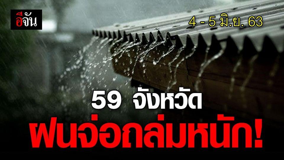 อุตุฯ เตือน 4 - 5 มิ.ย. 59 จังหวัด เตรียมรับมือฝนถล่ม