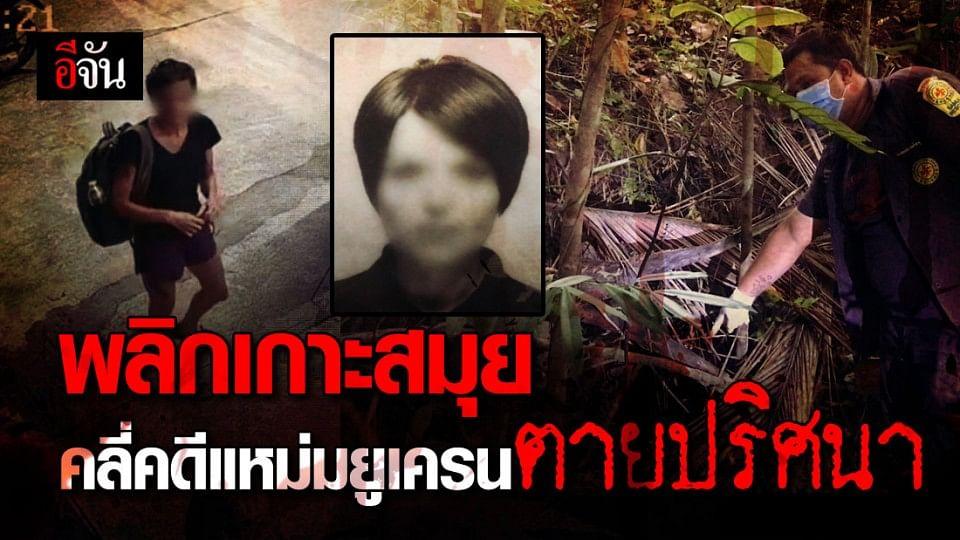 ช็อก! แหม่มสาวยูเครน หายตัวปริศนา 14 วัน ก่อนพบเป็นศพ ถูกหมกกลางป่าเกาะสมุย