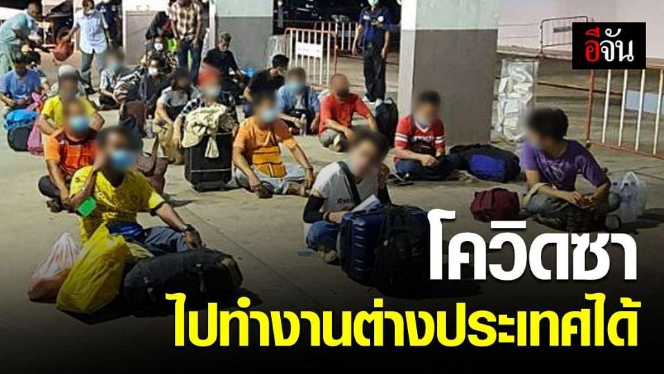 แรงงานไทยเตรียมเฮ! รัฐเตรียมความพร้อมจัดส่งแรงงานไทยไปทำงานต่างประเทศ