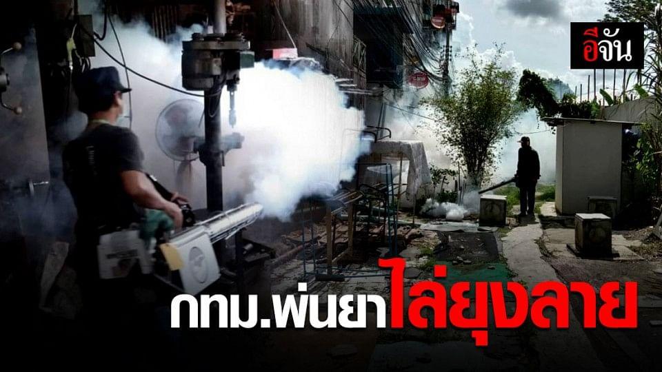 เจ้าหน้าที่เขตใน กทม. ลุยฉีดพ่นยากันยุงในชุมชน ป้องกันโรคไข้เลือดออก