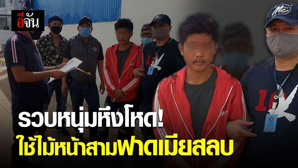 หนุ่มหึงโหดจนมุม โดนตำรวจกองปราบตามจับหลังหนีคดี 2 ปี ใช้ไม้หน้าสามฟาดเมียสลบ