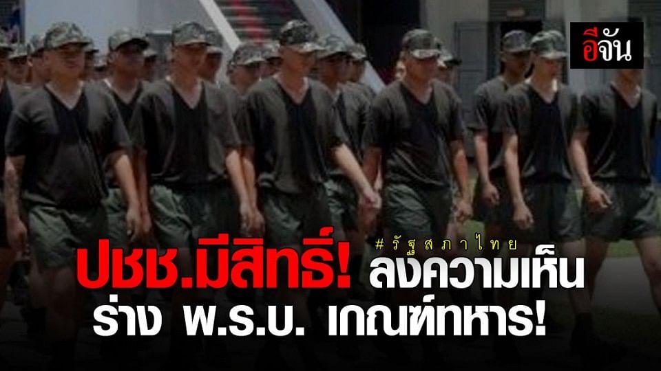 """รัฐสภาไทย เปิดรับฟังความคิด ปชช. ต่อร่าง พ.ร.บ.เกณฑ์ทหาร """"สมัครใจแทน การตรวจเลือก"""""""