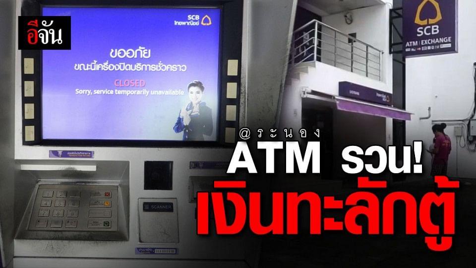 ชาวระนอง งง? ตู้ ATM เออเร่อ เงินทะลักมากกว่าจำนวนที่ถอน