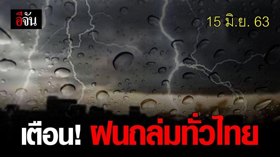 เตรียมพกร่ม! ทั่วไทยฝนตกหนัก ระวังน้ำท่วม-น้ำป่าไหลหลาก