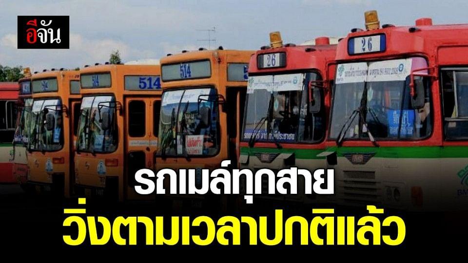 คนใช้รถเมล์หายห่วง ขสมก. ทุกสายกลับมาวิ่งตามเวลาปกติแล้ว
