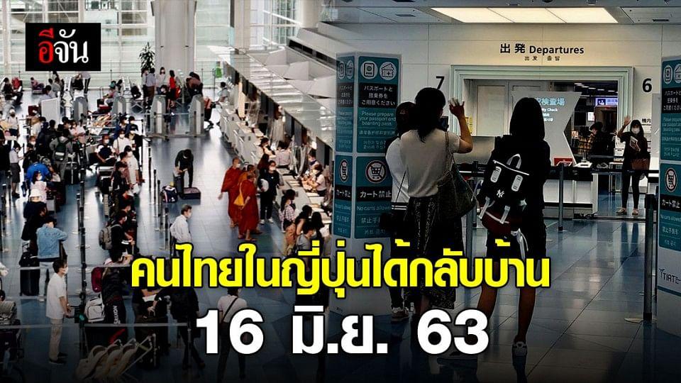 สถานเอกอัครราชทูต ณ กรุงโตเกียว จัดเที่ยวบินส่งคนไทยที่มีความจำเป็นกลับประเทศไทย