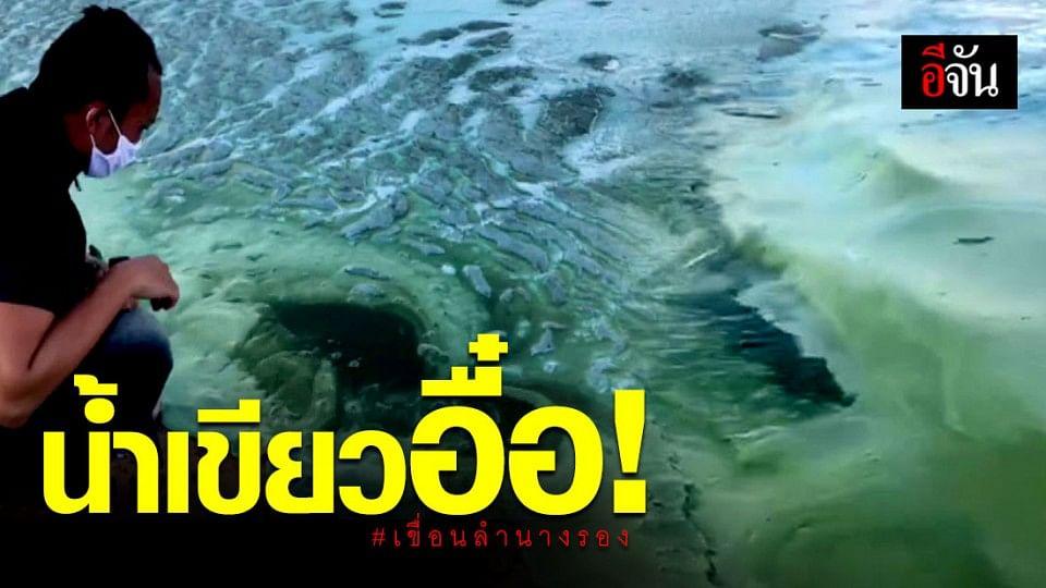น้ำในเขื่อนลำนางรองเขียวอื๋อ! ชาวบ้านตกใจไม่กล้าใช้ในชีวิตประจำวัน