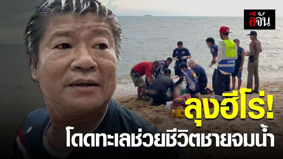 นาทีชีวิต! ลุงวัย 52 โดดทะเลช่วยชีวิตชายจมน้ำหาดจอมเทียน