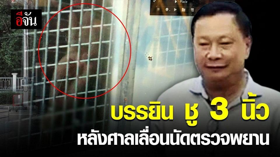 บรรยิน ชู 3 นิ้ว หลังศาลอนุญาตเลื่อนนัดตรวจพยานหลักฐานออกไปอีก 60 วัน