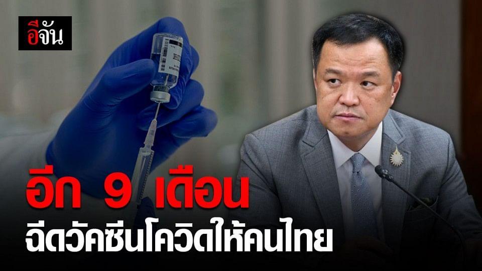 คาดอีก 9 เดือน! เตรียมฉีดวัคซีนโควิด-19 ชนิดดีเอ็นเอ ให้คนไทย