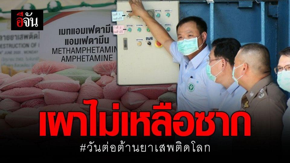 อึ้ง! ทำลายประวัติศาสตร์ไทย พ.ศ.63 ยึดยาบ้าได้มากสุดรวมมูลค่า 55,941 ล้านบาท เยอะจนต้องแบ่งวันเผาทำลาย!