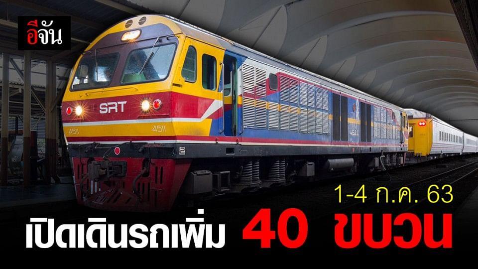 เช็กเลย 1-4 ก.ค. 63 การรถไฟฯ เปิดเดินรถทางไกล-นำเที่ยว เพิ่ม 40 ขบวน