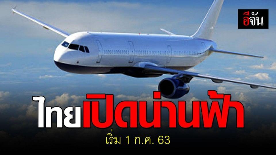 กพท. ประกาศเงื่อนไข อนุญาตให้บินเข้าไทยได้ เริ่ม 1 ก.ค.63