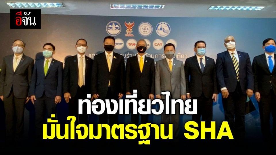 กระทรวงการท่องเที่ยวและกีฬา จับมือ กสทช.โปรโมทท่องเที่ยวไทย ปลอดภัย ห่างไกลโควิด – 19