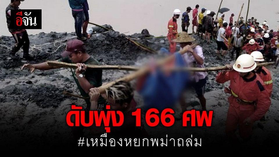 ยอดตายพุ่ง 166 ศพ เหตุเหมืองหยกถล่มที่พม่า
