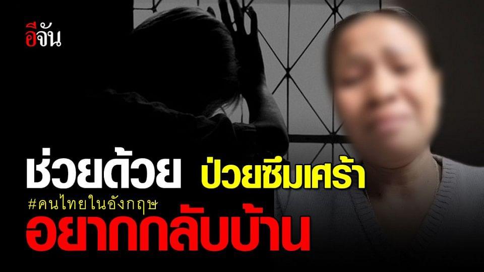 คนไทยติดค้างที่อังกฤษ ป่วยหนัก วอนรัฐบาลช่วยเหลือ
