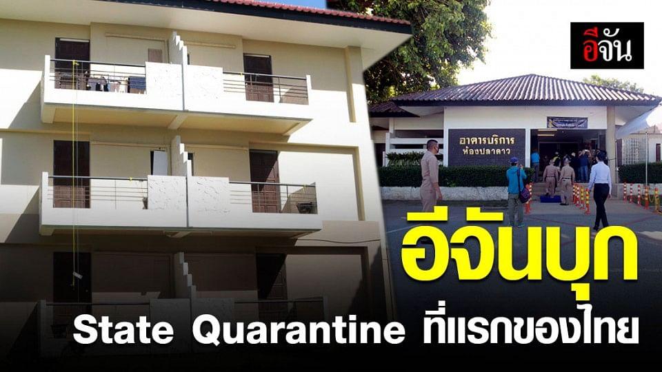สัมผัสการทำงานของทัพหน้า @State Quarantine ที่เเรกของไทย