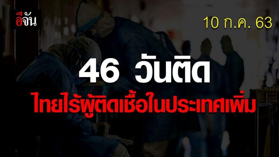 คนไทยเฮ ! ไม่พบผู้ติดเชื้อในประเทศติดต่อกัน 46 วัน