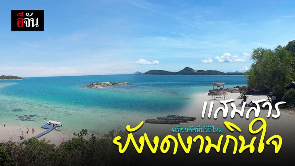 เยือนเกาะเเสมสาร เกาะสวยทะเลใส เมืองสัตหีบ