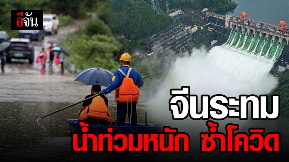สุดระทม! จีนเร่งอพยพชาวบ้าน หนีน้ำท่วมหนัก มีผู้เสียชีวิตแล้ว เกือบ 20 ราย