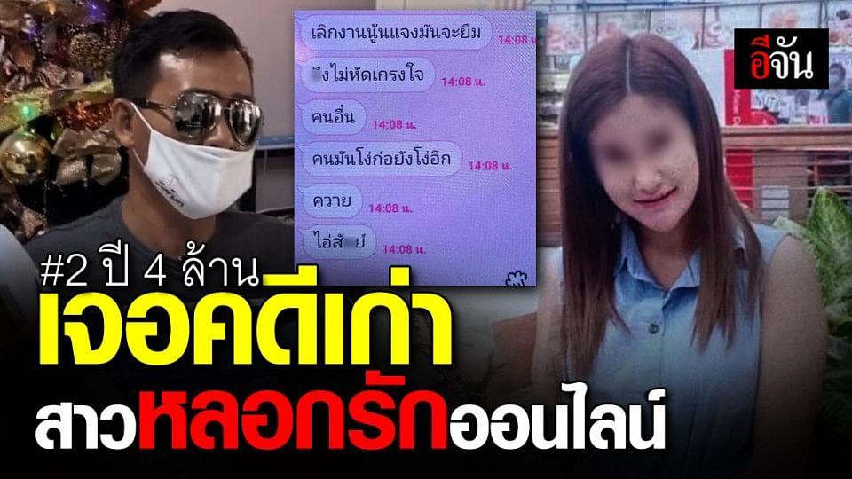 ตำรวจเจอคดีเก่าน้องแจง คาด ทำเป็นขบวนการหลอกให้รัก
