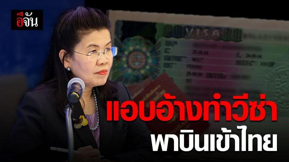 เตือนอย่าหลงเชื่อ! คนแอบอ้างทำวีซ่า-เที่ยวบินพิเศษเข้าไทย