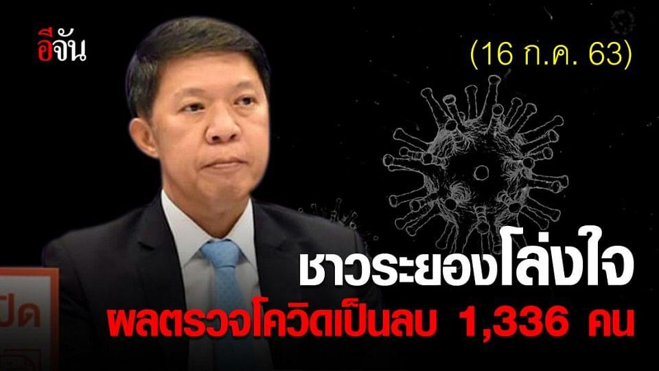 ข่าวดี!!! 16 ก.ค. 63 ชาวระยอง 1,336 คน ตรวจไม่พบเชื้อโควิด-19 รอผลอีก 1,252 คน