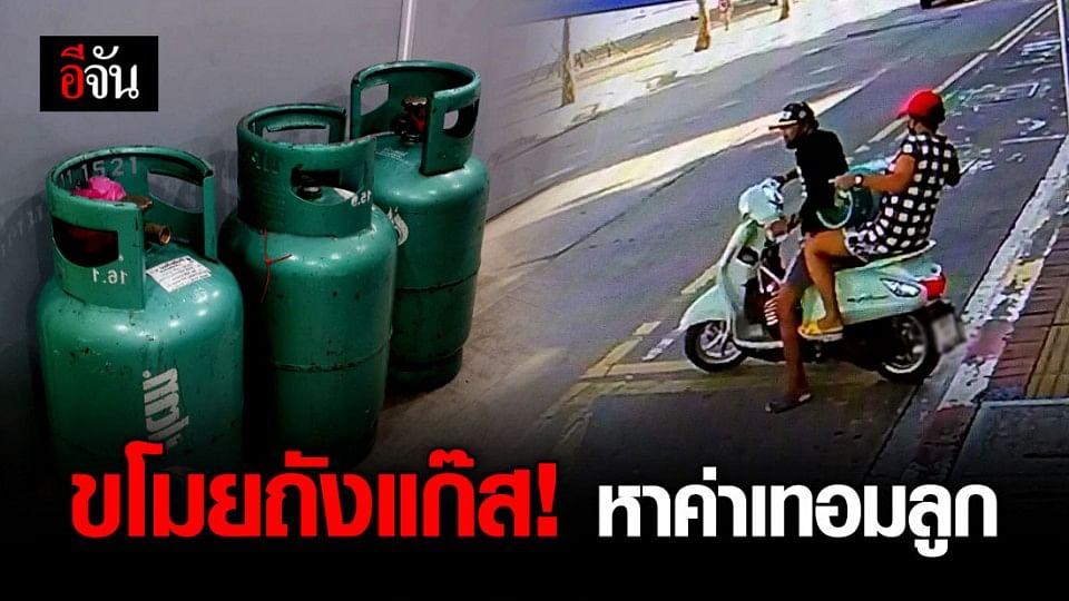เย้ยตำรวจ ! โจร 2 ผัวเมีย ลักถังแก๊สแม่ค้าข้างโรงพักพัทยา