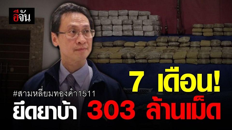 ปฏิบัติการสามหลี่ยมทองคำ 1511 ยึดยาบ้า 303 ล้านเม็ด ใน 7 เดือน!