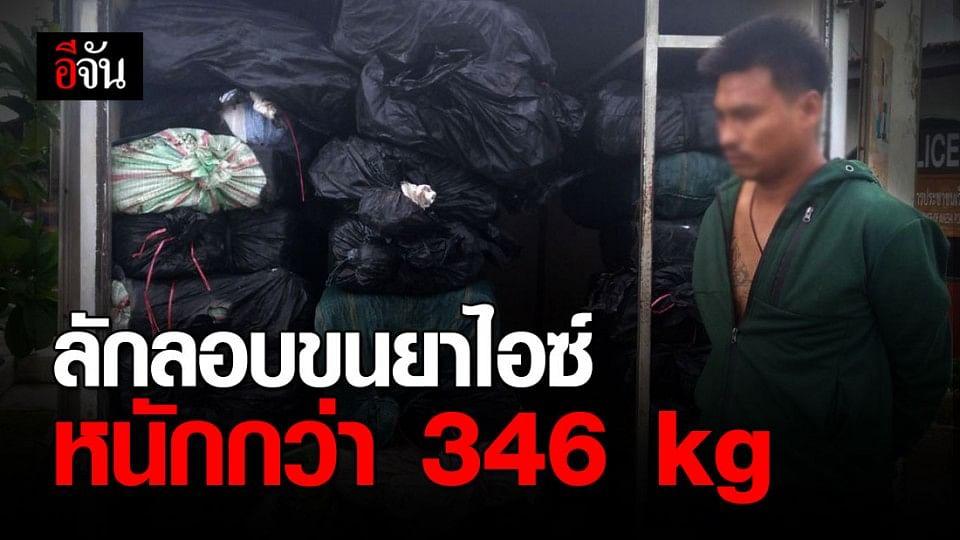 ฉก.ม.2 สกัดจับ แก๊งขนยาไอซ์ 346 KG และยาเค 40 KG