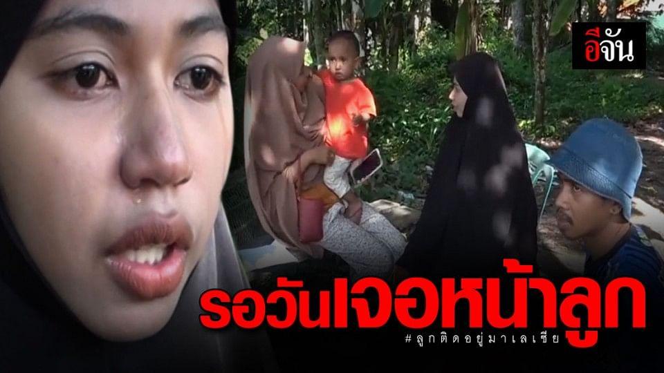 ผู้ว่าฯปัตตานี เร่งประสานทางการมาเลเซีย พาลูกน้อยวัย 3 เดือนกลับไทยให้แม่ชาวปัตตานี