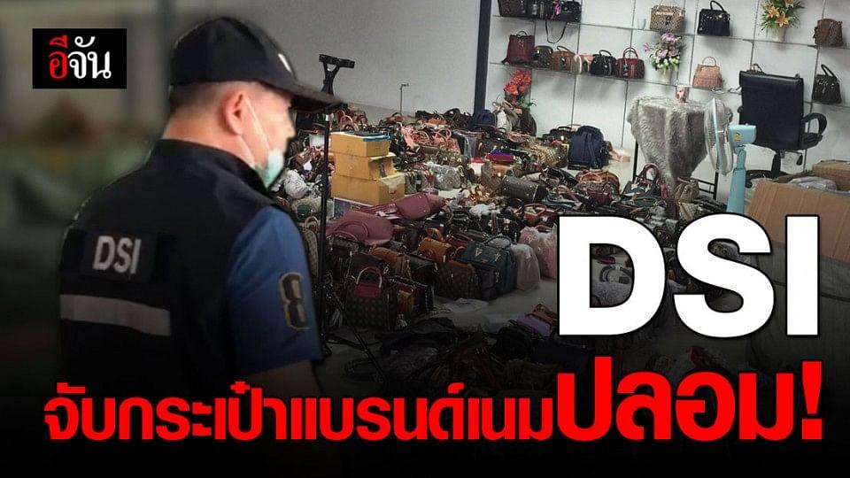 DSI บุกค้นโกดังเก็บกระเป๋าแบรนด์เนมปลอม ยึดกว่า 40,000 ชิ้น
