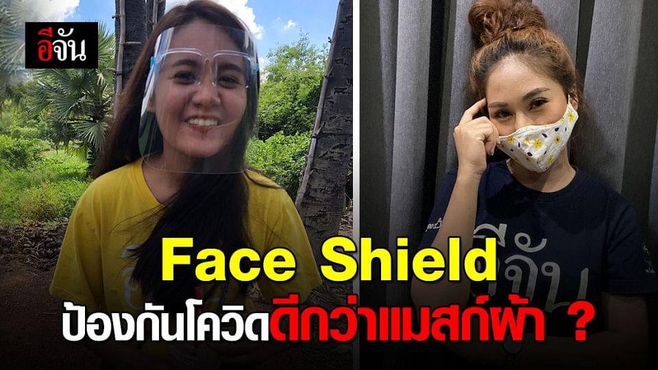 อ้างเป็นหมอ ใส่ Face Shield ไม่ใส่แมสก์ผ้า เถียงพนักงานร้านสะดวกซื้อ