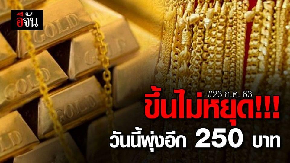 ราคาทองพุ่งแรง!!! ขึ้นราคาหลักร้อย 3 วันติด วันนี้ (23 ก.ค. 63) ขึ้นอีก 250 บาท