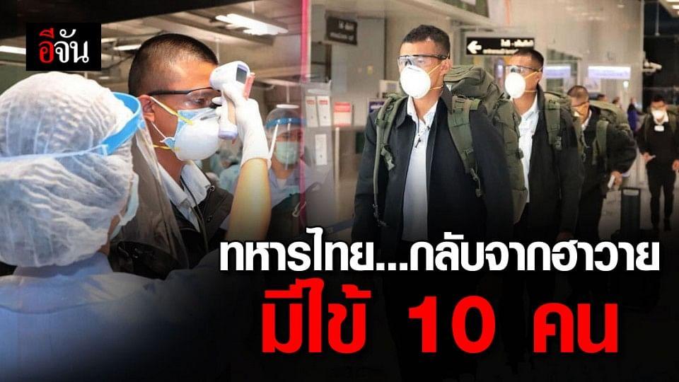 ทหารไทยกลับจากฮาวาย มีอาการเข้าเกณฑ์สอบสวนโรค (PUI) 10 ราย รอผลตรวจยืนยัน