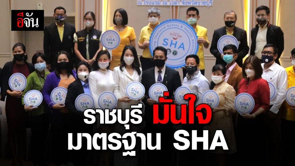 19 สถานที่เที่ยว ราชบุรี ปลอดภัย มั่นใจ ตราสัญลักษณ์ SHA
