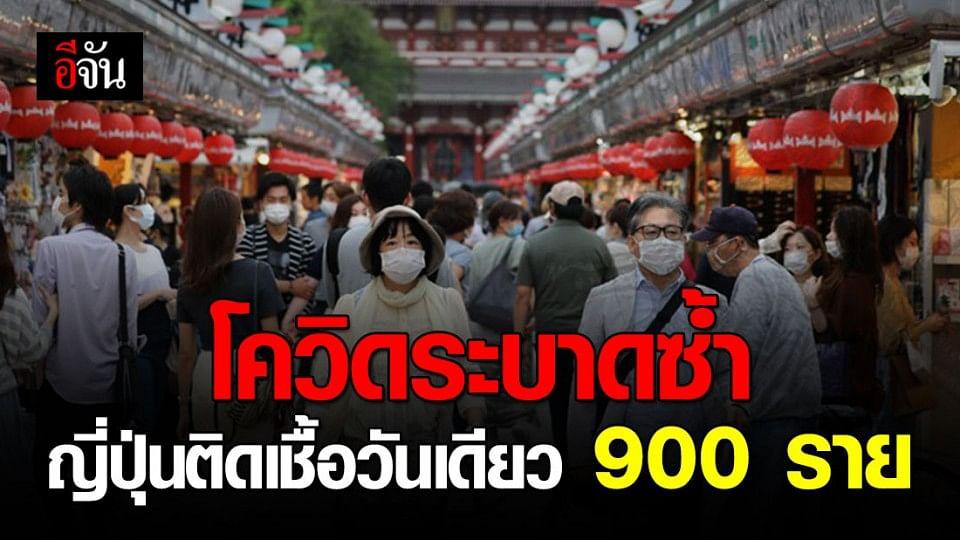 ญี่ปุ่นพบป่วยโควิด-19 เพิ่มกว่า 900 ราย หลังระบาดซ้ำทั่วประเทศ