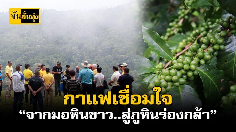 กลุ่มคน 2 วัย ผสานกำลัง พลิกเศรษฐกิจช่วยชาวบ้าน ผ่านเม็ดกาแฟ