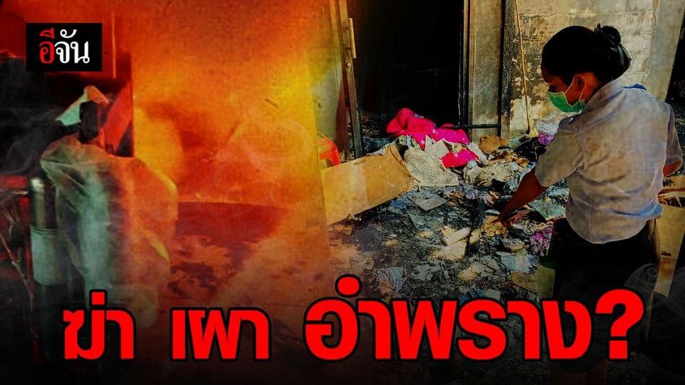 ลูกสาวเจ้าของร้านข้าวหมูแดง เชื่อพ่อถูกฆ่าเผาอำพราง