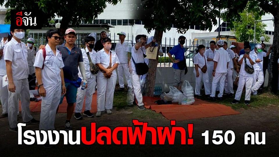 ปลดฟ้าผ่า! พนักงานโรงงานในชลบุรี หลังทนพิษโควิด-19 ไม่ไหว