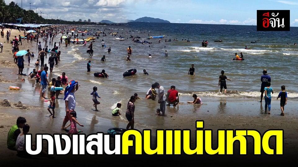 คนแห่เที่ยวบางแสนตรึม แทบมองไม่เห็นน้ำทะเล