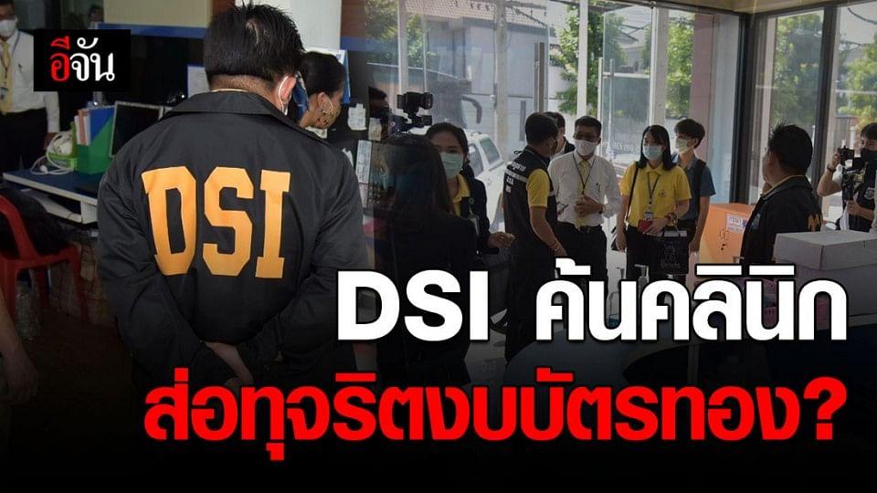 DSI บุกค้น 4 คลินิก หลังพบความผิดปกติส่อทุจริตงบบัตรทอง?