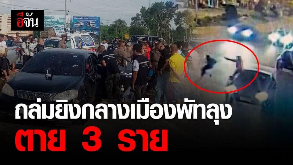 พัทลุงเดือด! วัยรุ่นถล่มยิงกลางเมือง ตาย 3 ราย