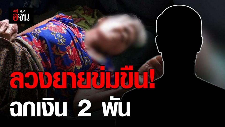 เร่งล่าชายหื่น ฉุดยายวัย 79 ปี ข่มขืนกลางป่าสวนปาล์ม ซ้ำเสร็จกิจปล้นเงินหนี