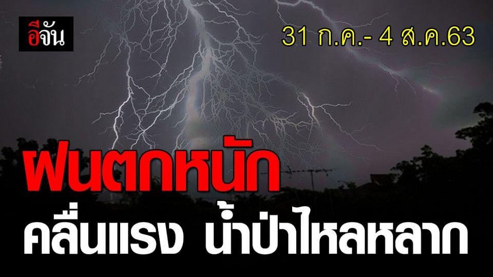 อุตุฯ เตือนฉบับที่ 1 ประเทศไทยรับมือฝนตกหนัก ระวังน้ำป่าไหลหลาก